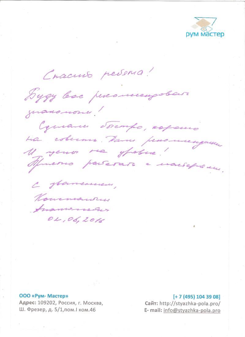 Листов рио на шумоизоляции сколько нужно киа